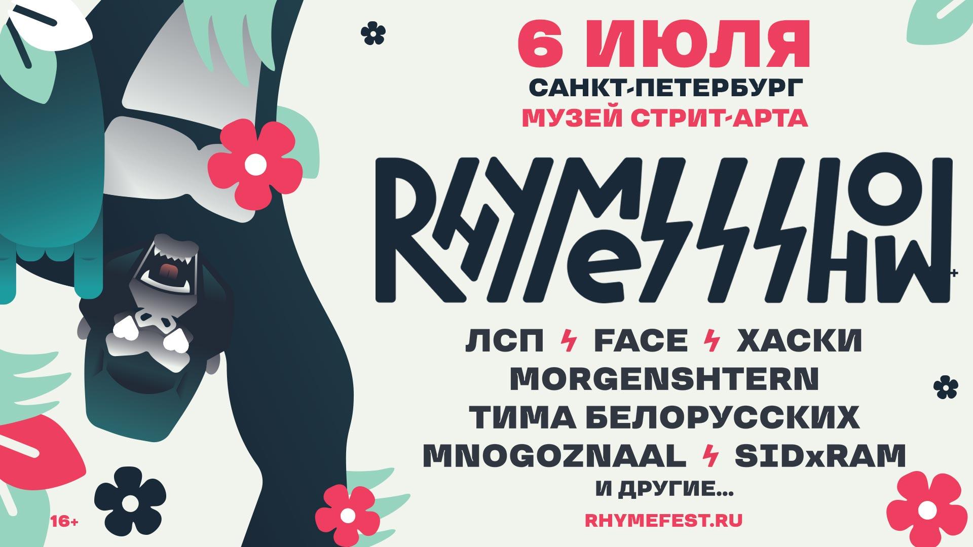 6 июля в Музее стрит-арта пройдет фестиваль Rhymes Show