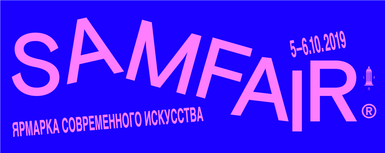 5-6 октября в третий раз пройдет ярмарка современного искусства SAM FAIR